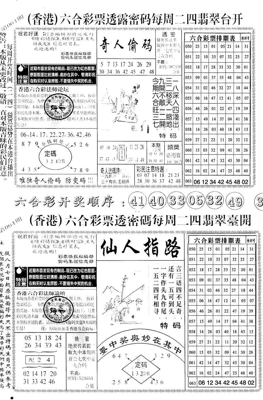 064期中版小四合A(黑白)