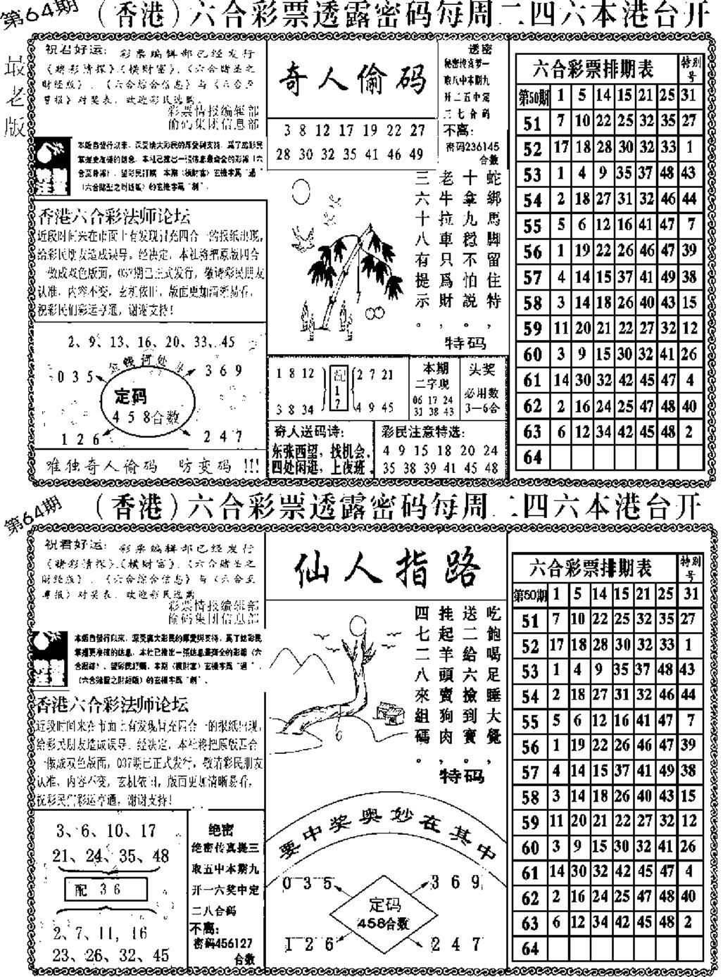 064期老板小四合A(黑白)