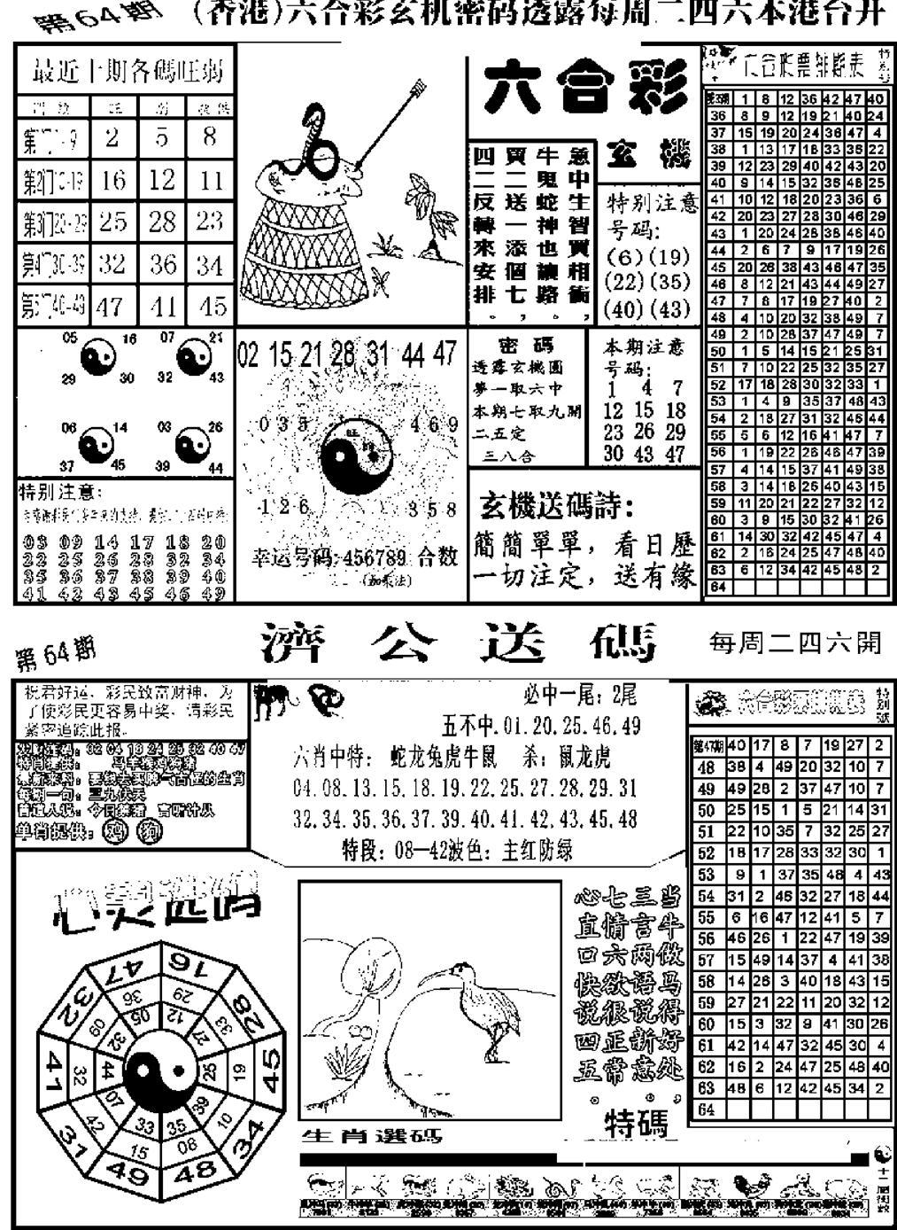 064期老板小四合B(黑白)