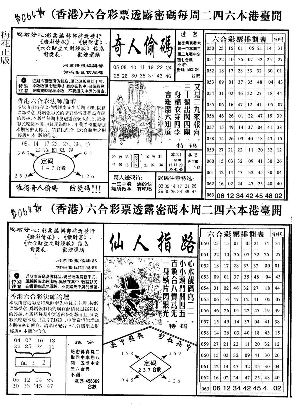 064期老版梅花四合B(黑白)