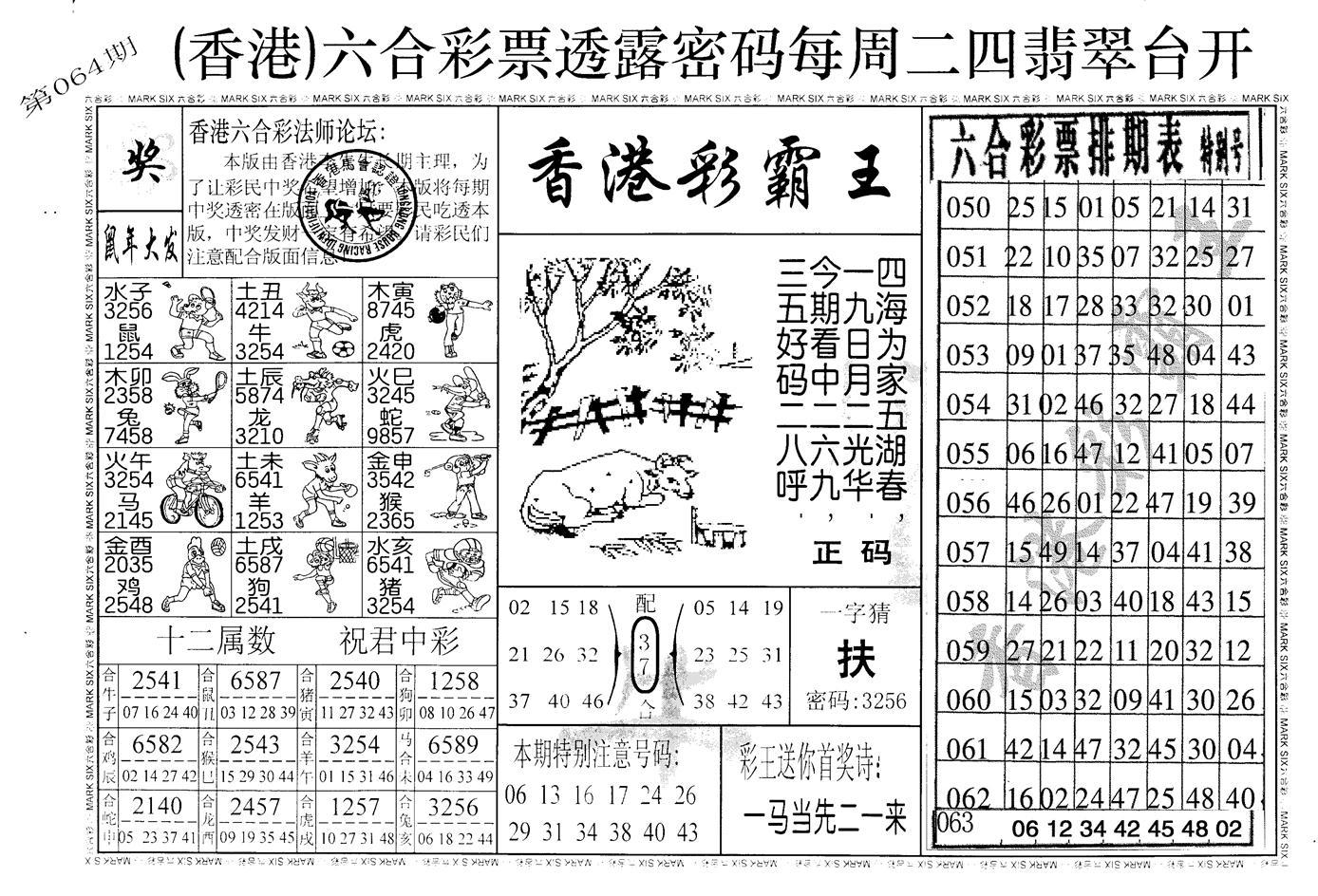 064期老版澳门堵王B(黑白)