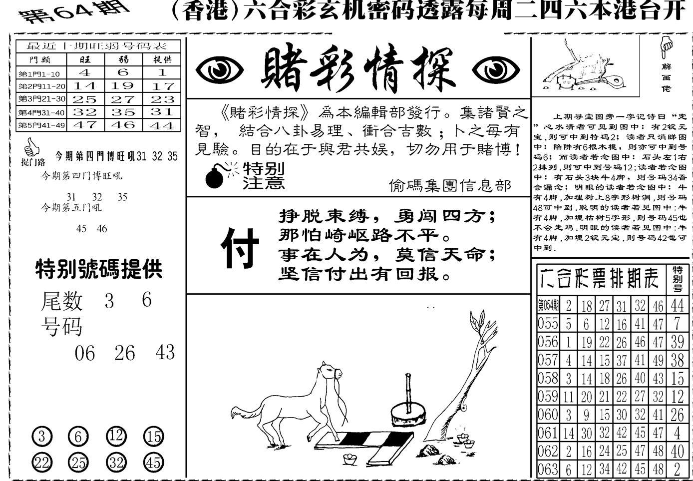 064期老版赌彩情探(黑白)