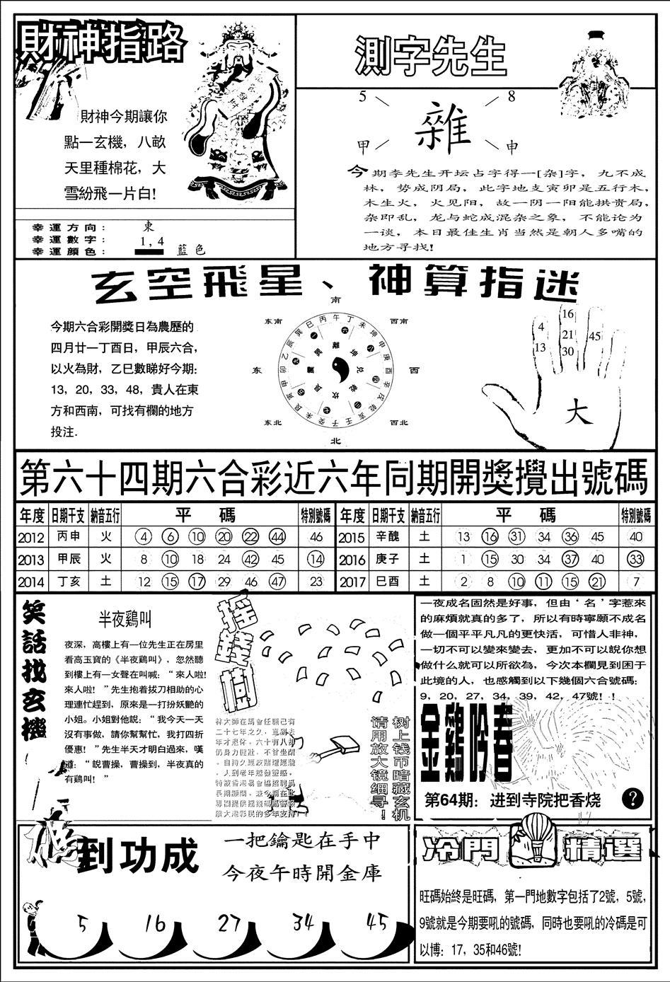 064期中版四柱预测B(黑白)