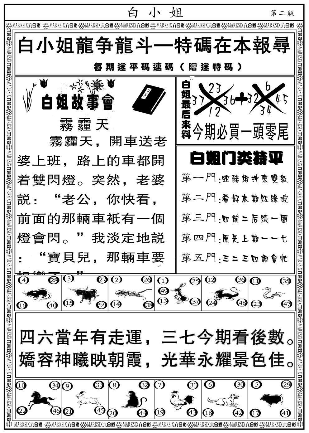 064期白小姐龙虎斗B(黑白)