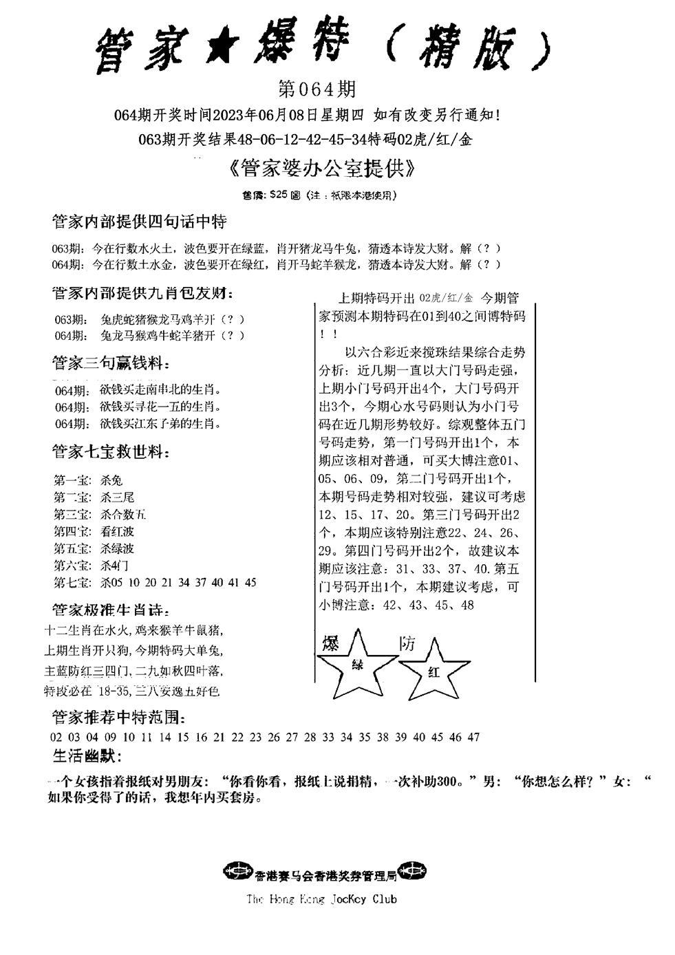 064期管家爆特精版(黑白)