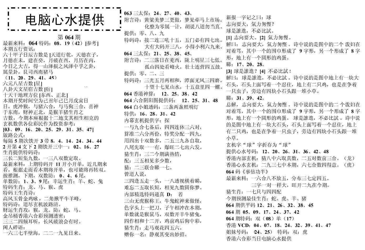 064期电脑心水(黑白)