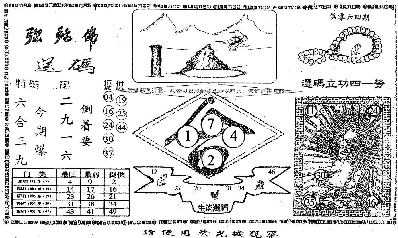 064期老弥陀佛(黑白)