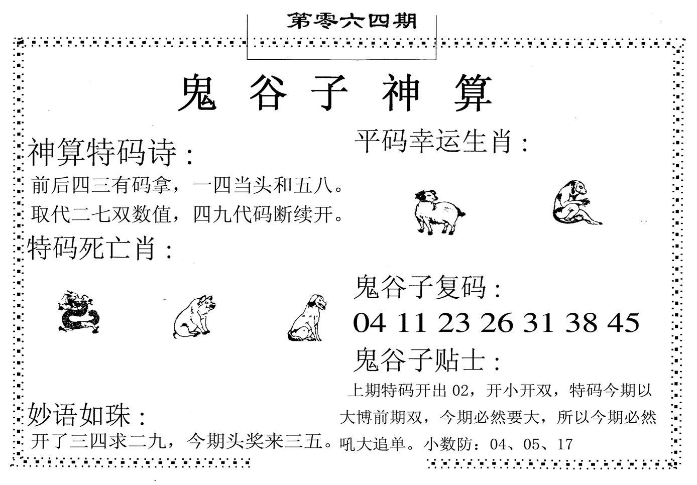 064期鬼谷子神算(黑白)