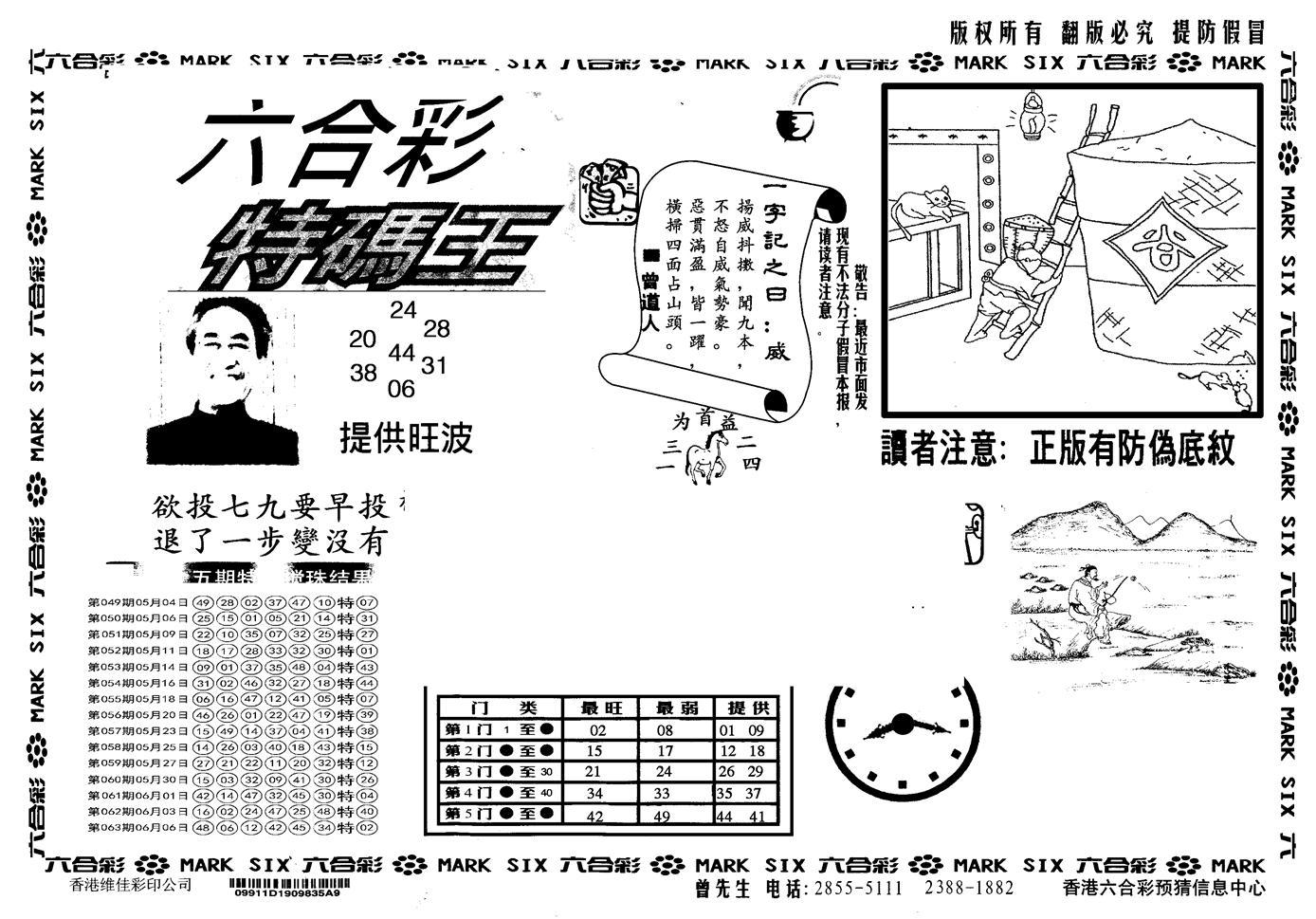 064期另版特码王(黑白)