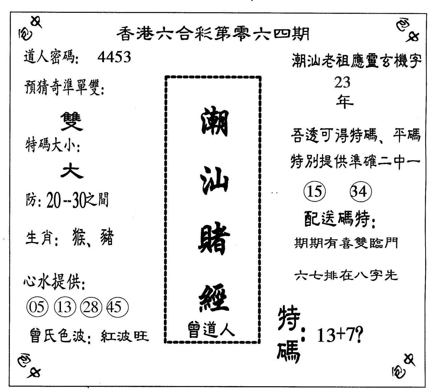 064期潮汕赌经(黑白)