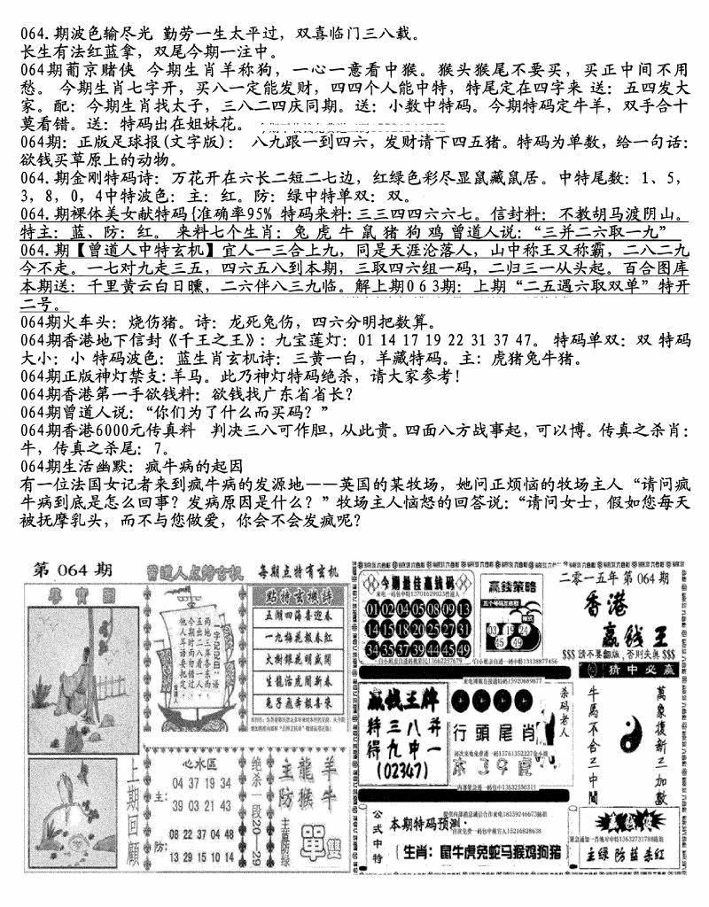 064期生财有道B(独家料)(黑白)