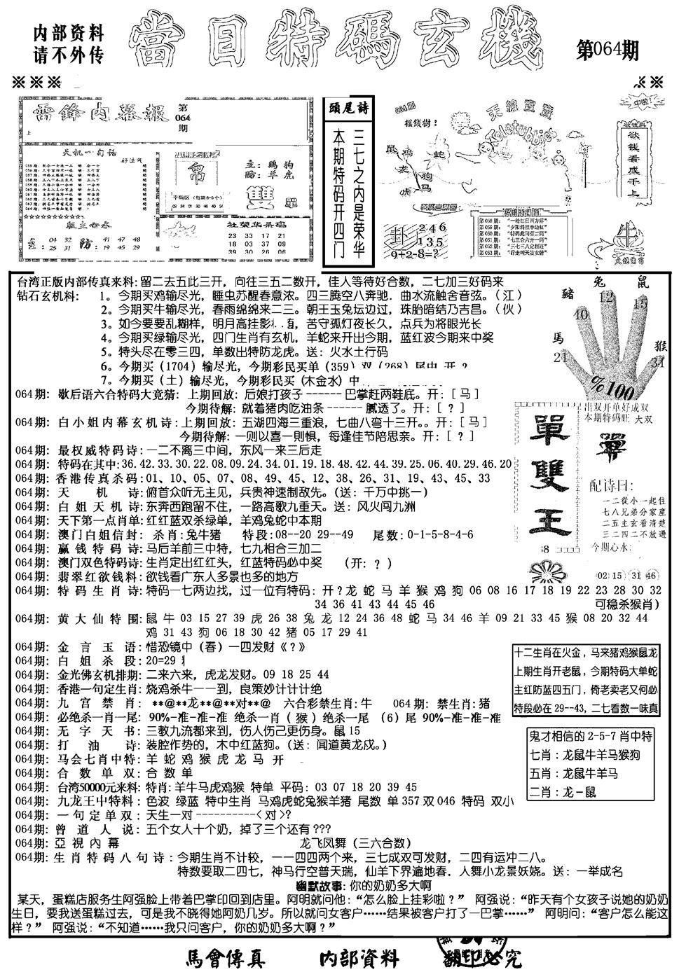 064期当日特码玄机A(新)(黑白)