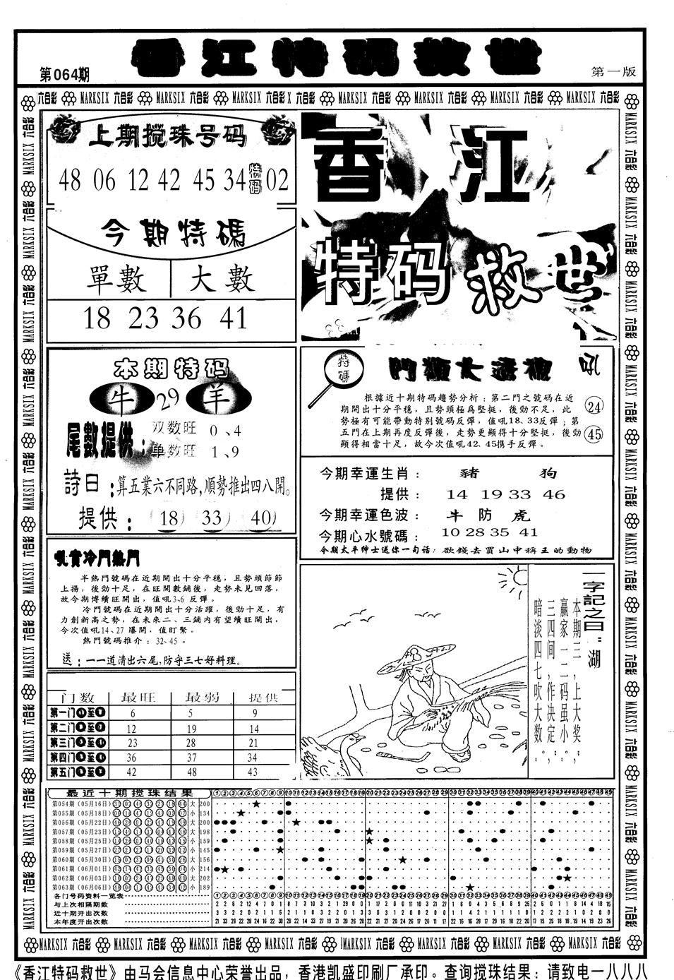 064期香江特码救世A(黑白)