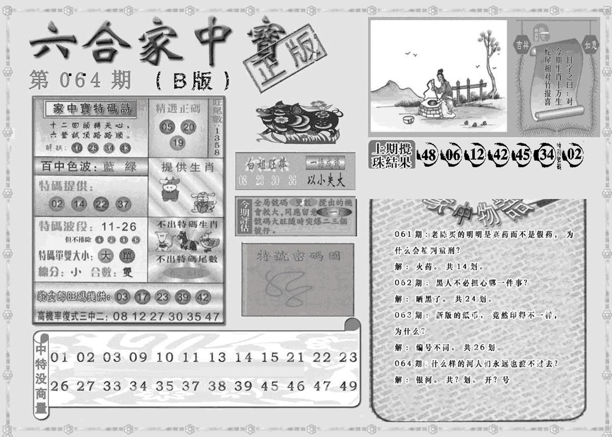 064期曾神童出世B(黑白)