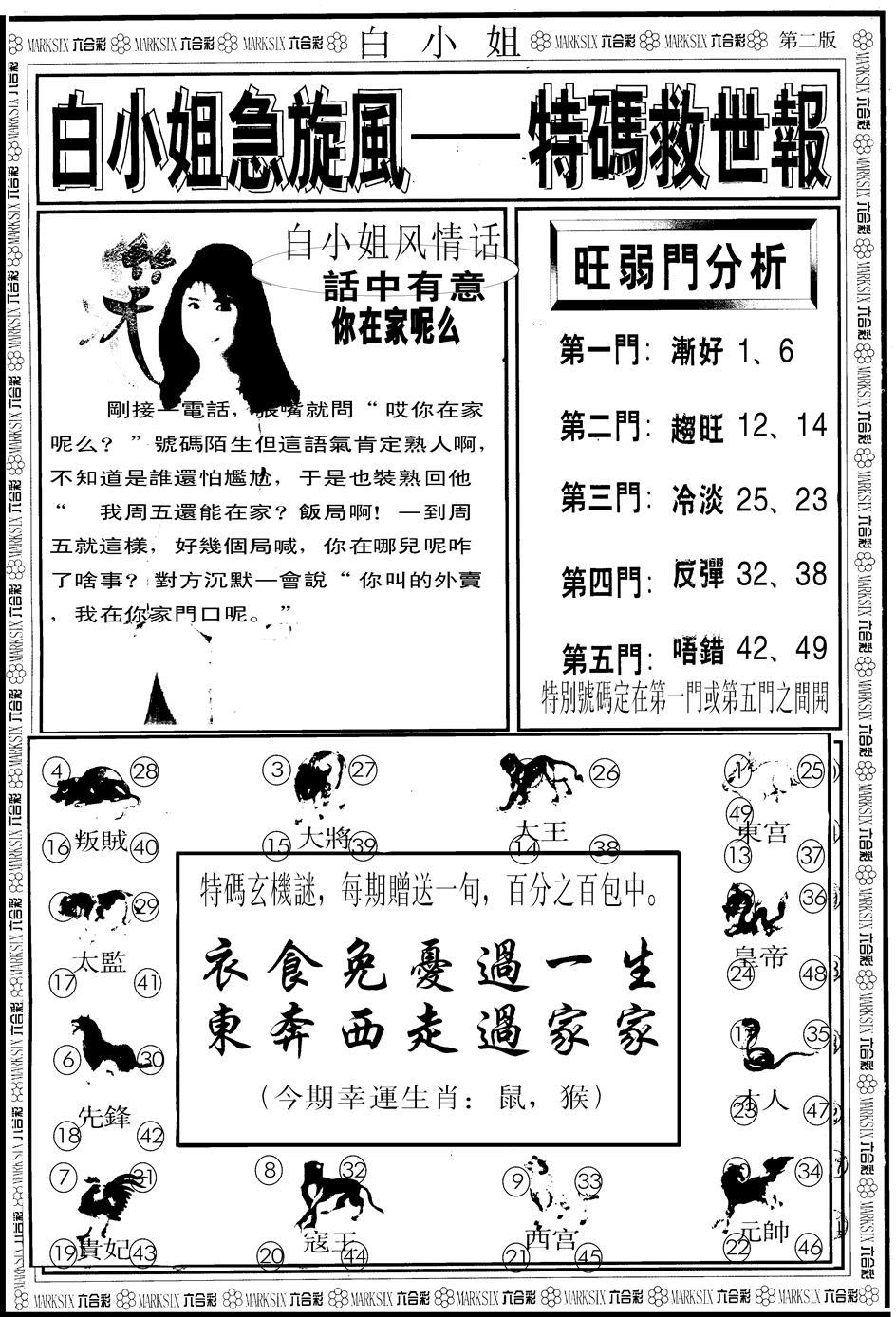 064期白姐特新刊B(黑白)