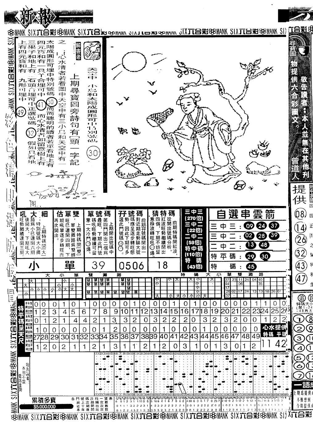 064期假新报跑狗A(黑白)