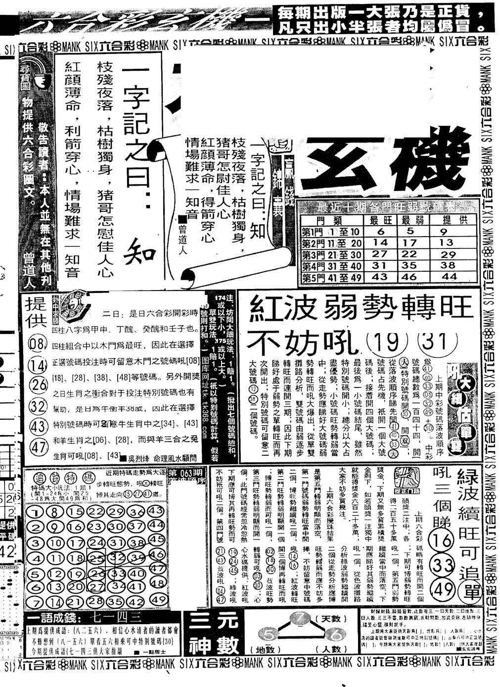 064期假新报跑狗B(黑白)