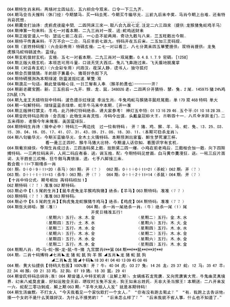 064期内部综合精选B(黑白)