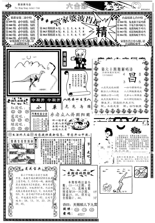 064期管家婆-波肖尾版(热)(黑白)