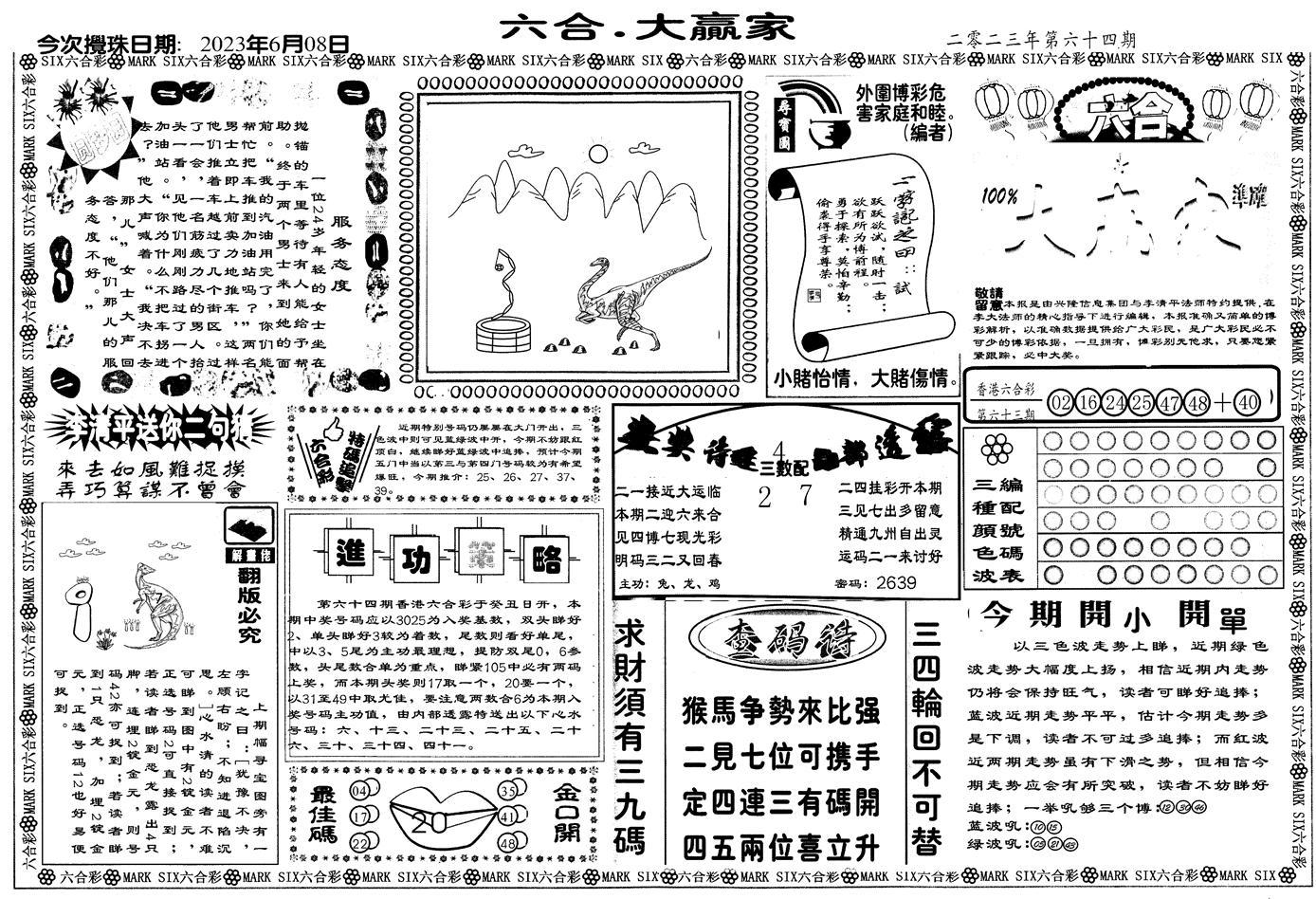 064期大家赢(黑白)