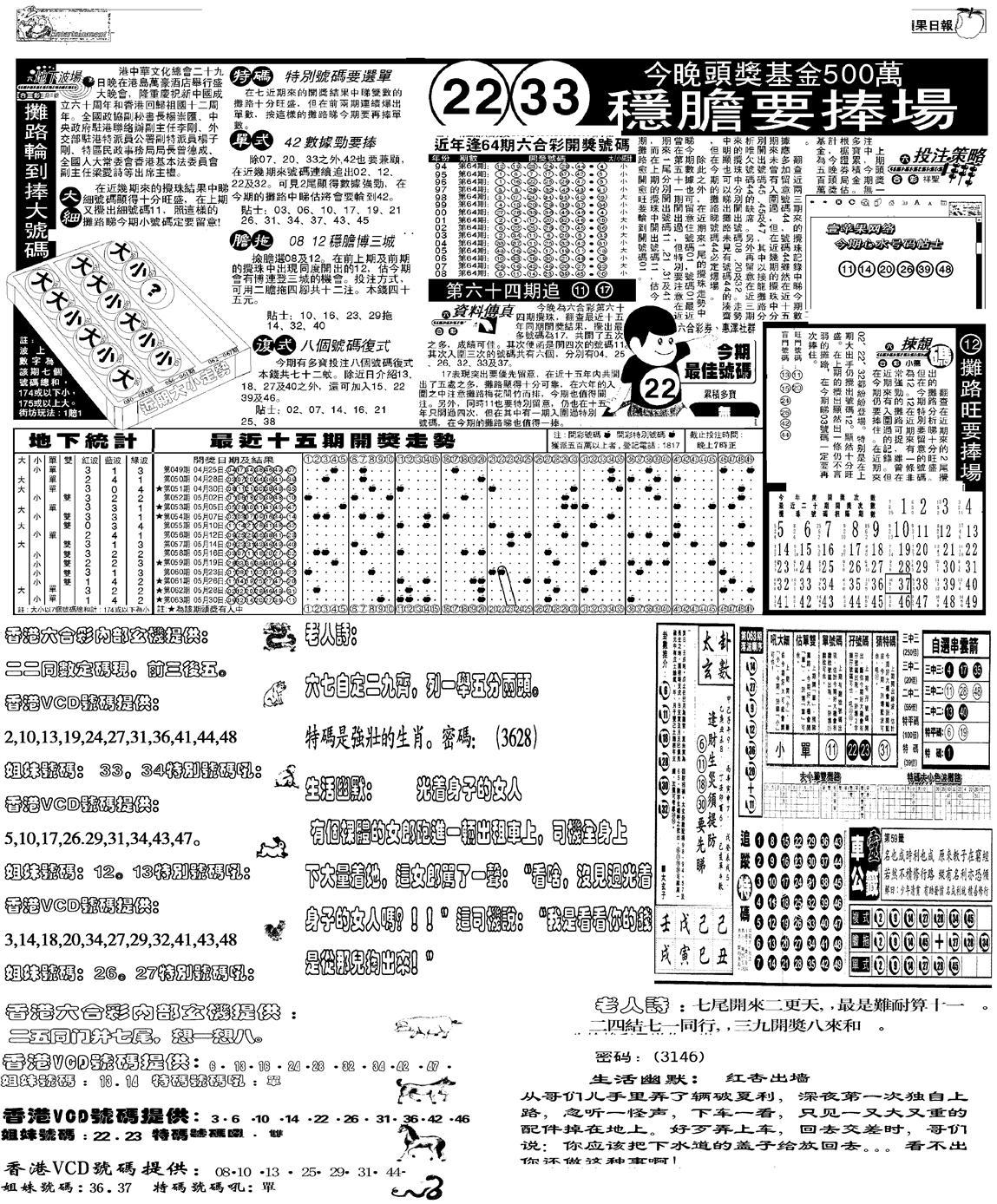 064期当日报-5(黑白)
