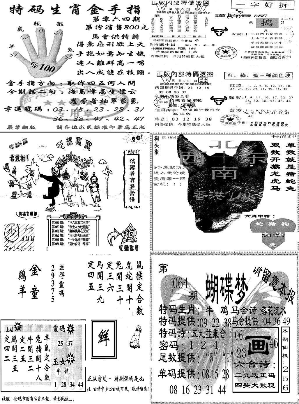 064期当日报-7(黑白)