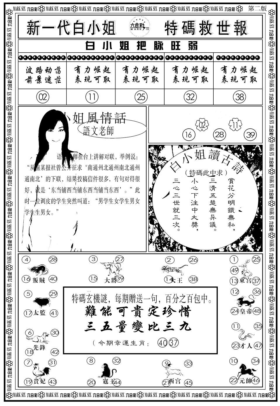 064期新一代白姐B(黑白)