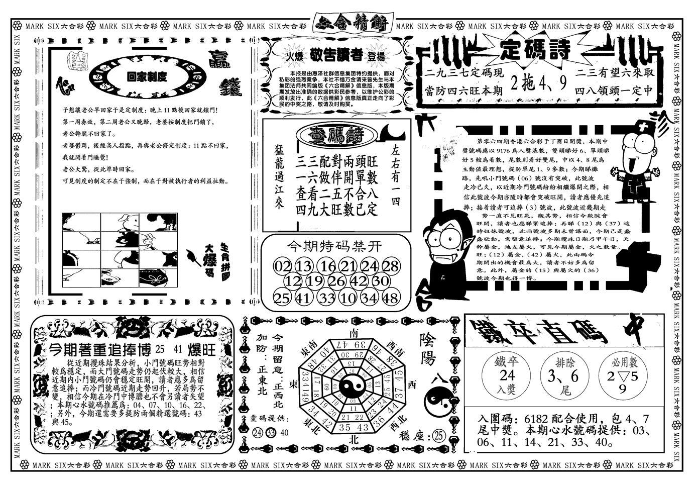 064期六合精解B(黑白)