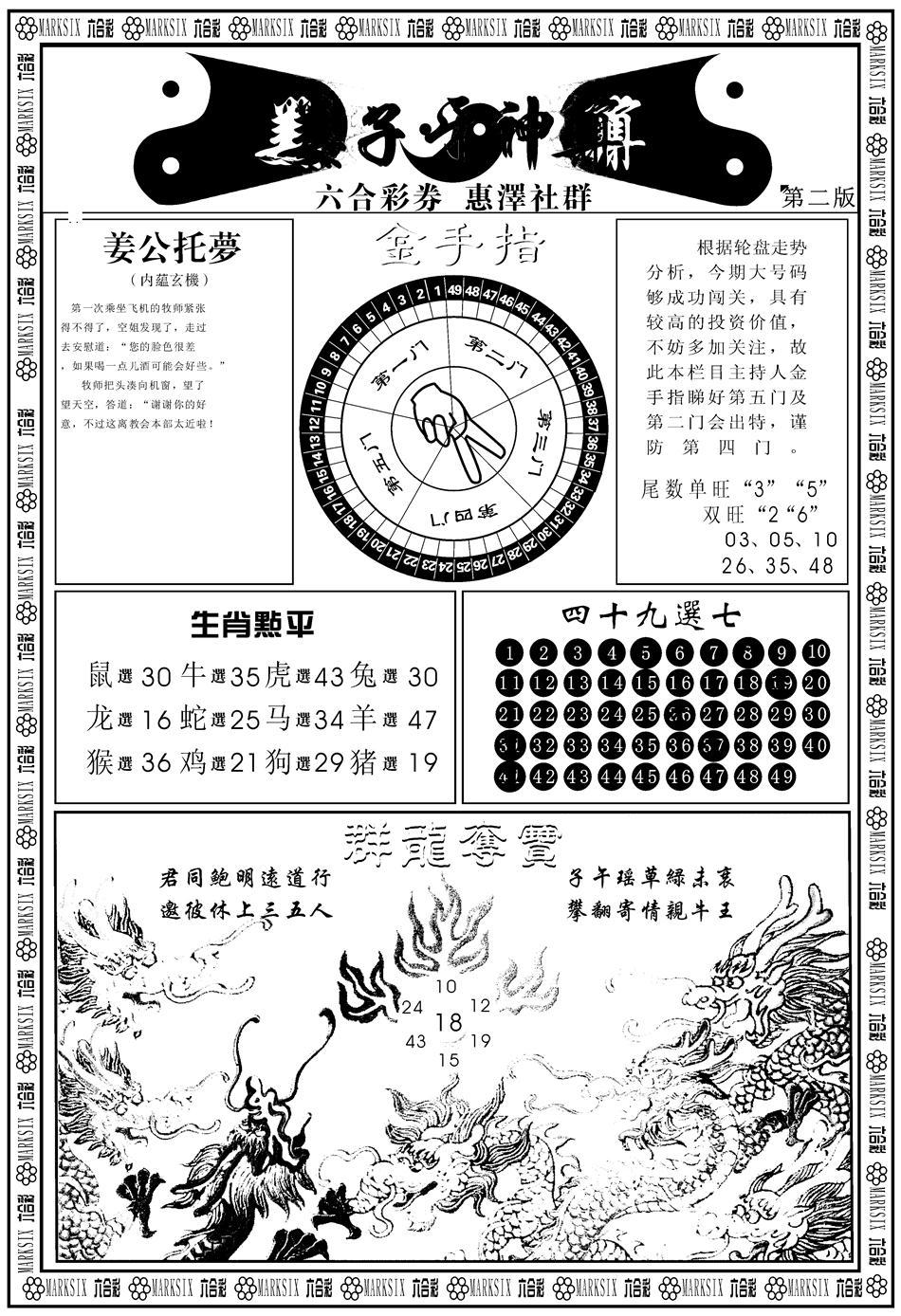 064期姜子牙神算B(黑白)