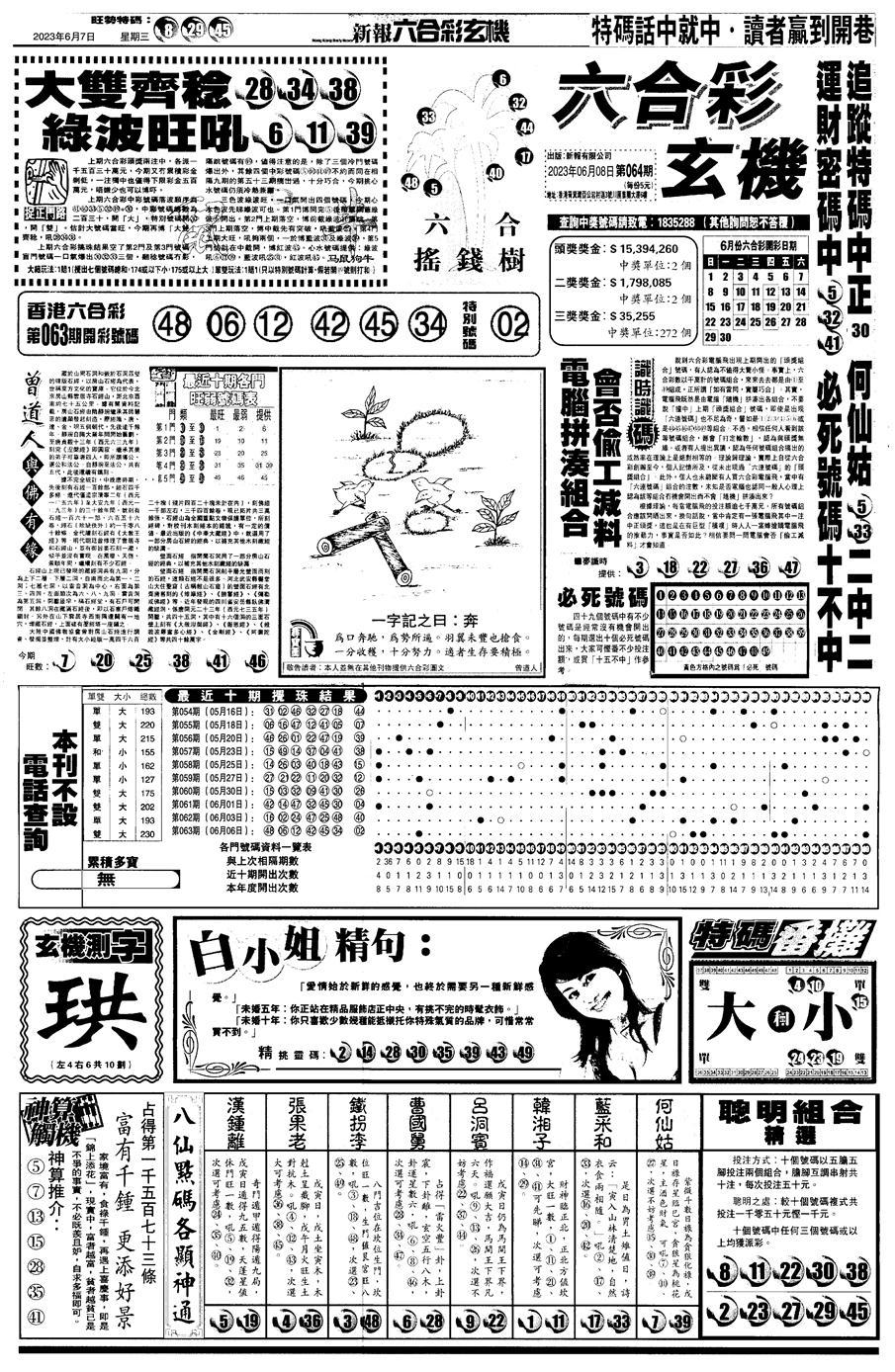 064期另版跑狗A(正面)(黑白)