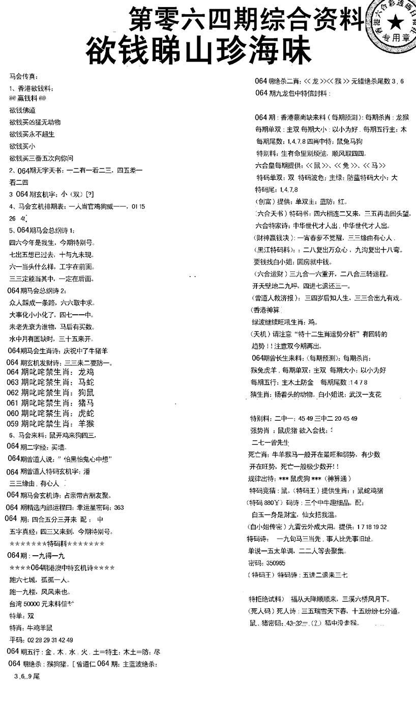064期2008综合资料(黑白)