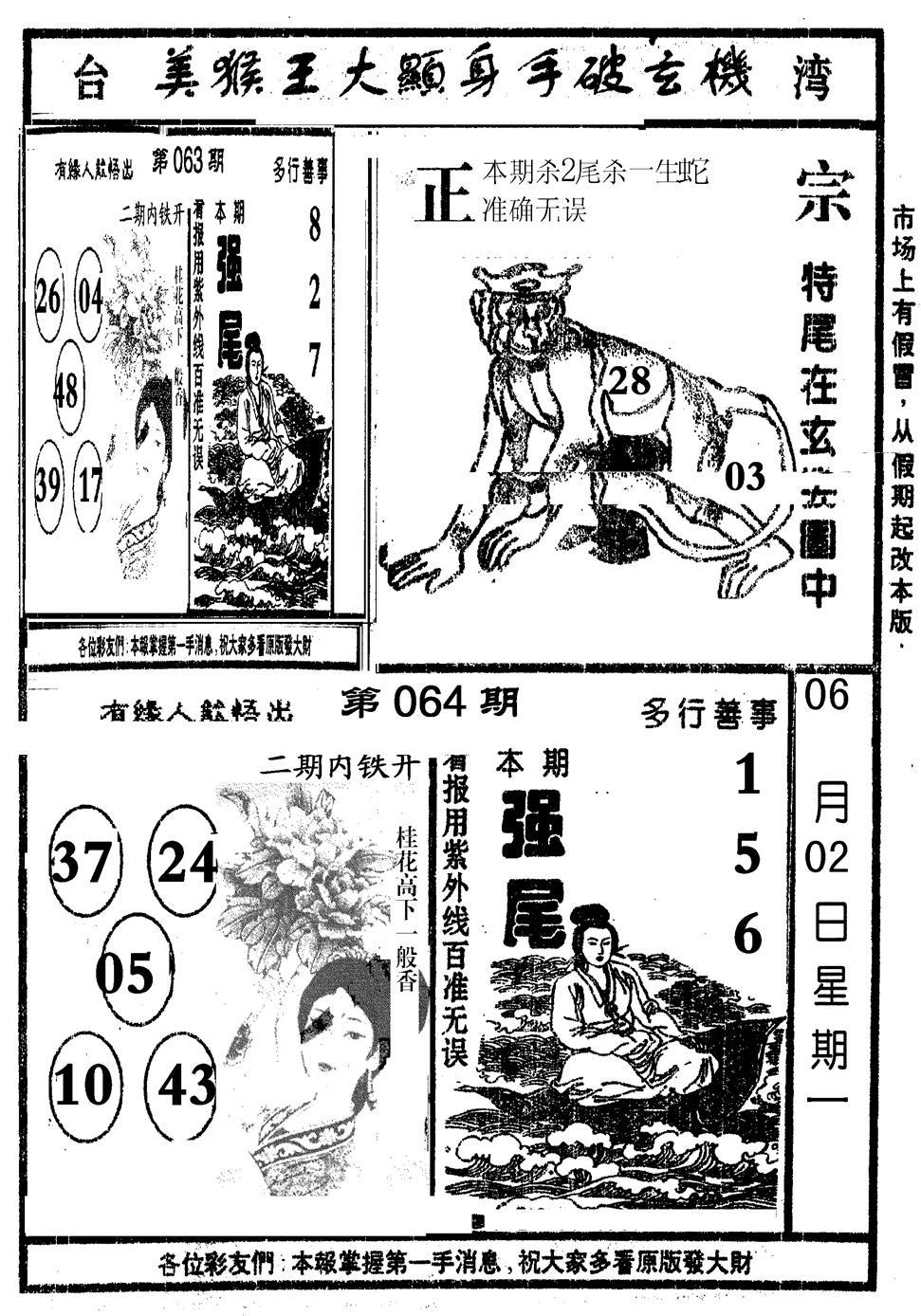 064期美猴王(黑白)