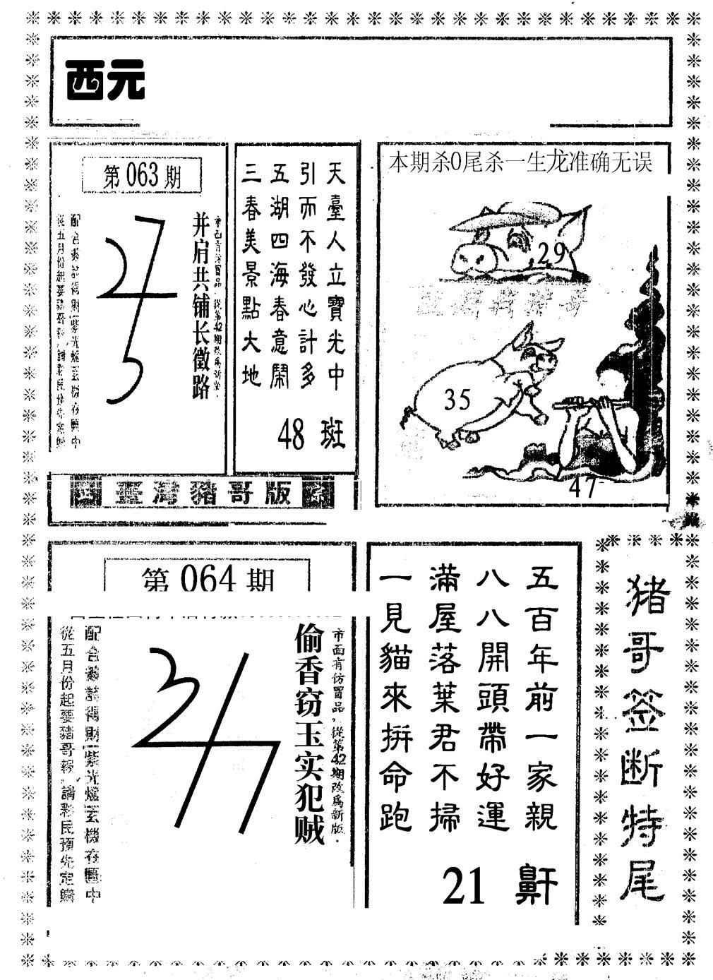 064期猪哥段特尾(黑白)