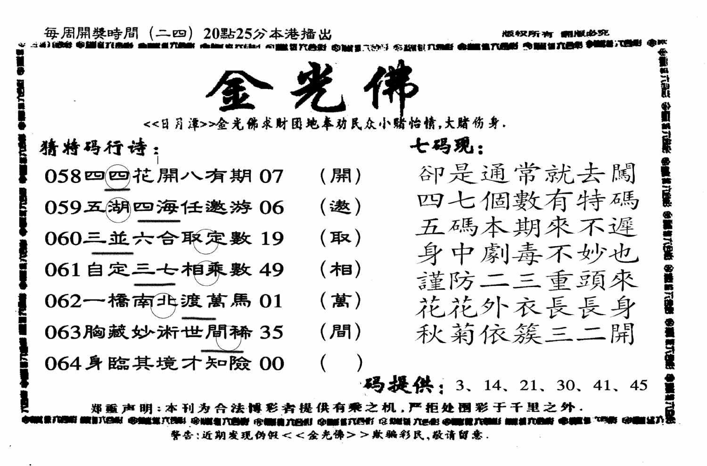 064期另老金光佛(黑白)
