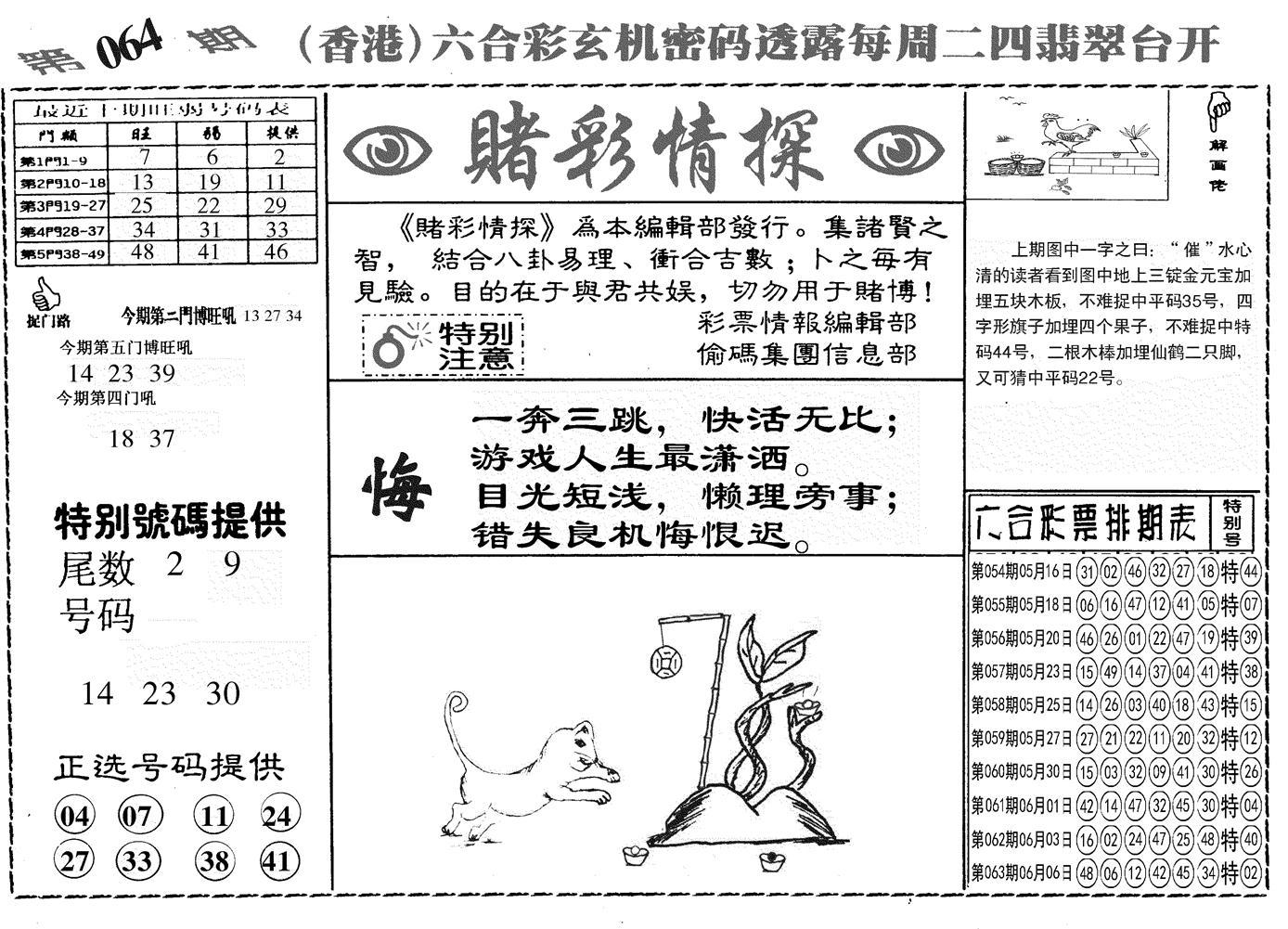 064期另赌彩情探(黑白)