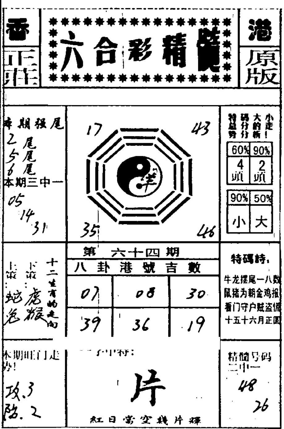 064期六合精髓(黑白)