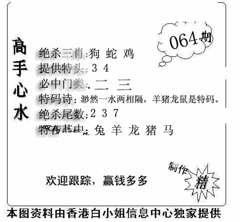 064期老曾道人攻略(黑白)