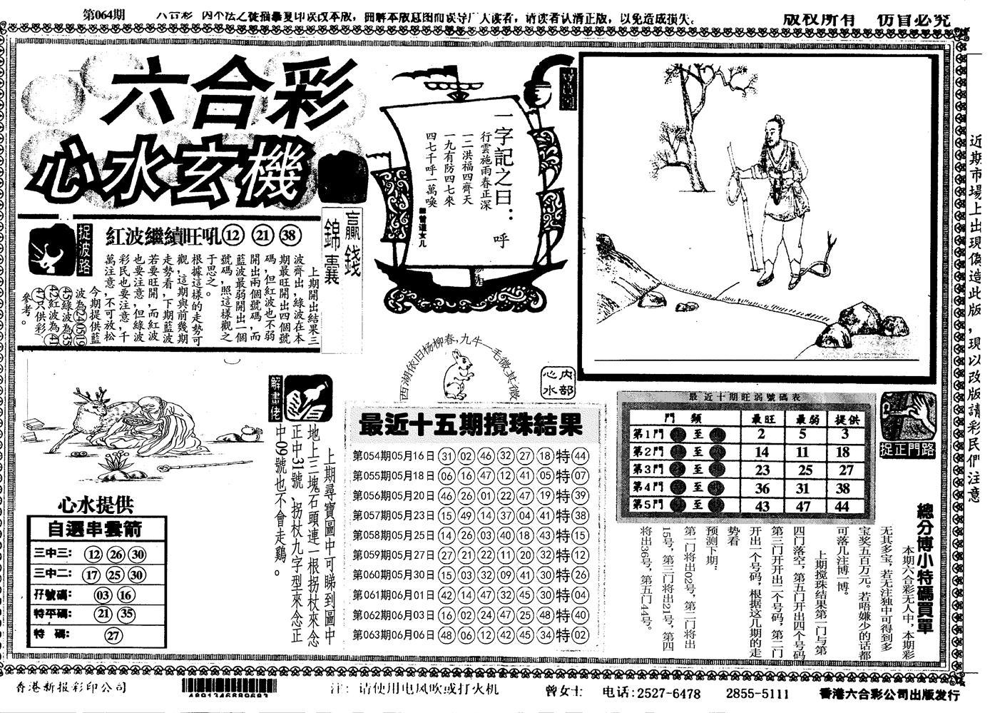 064期另心水玄机(黑白)