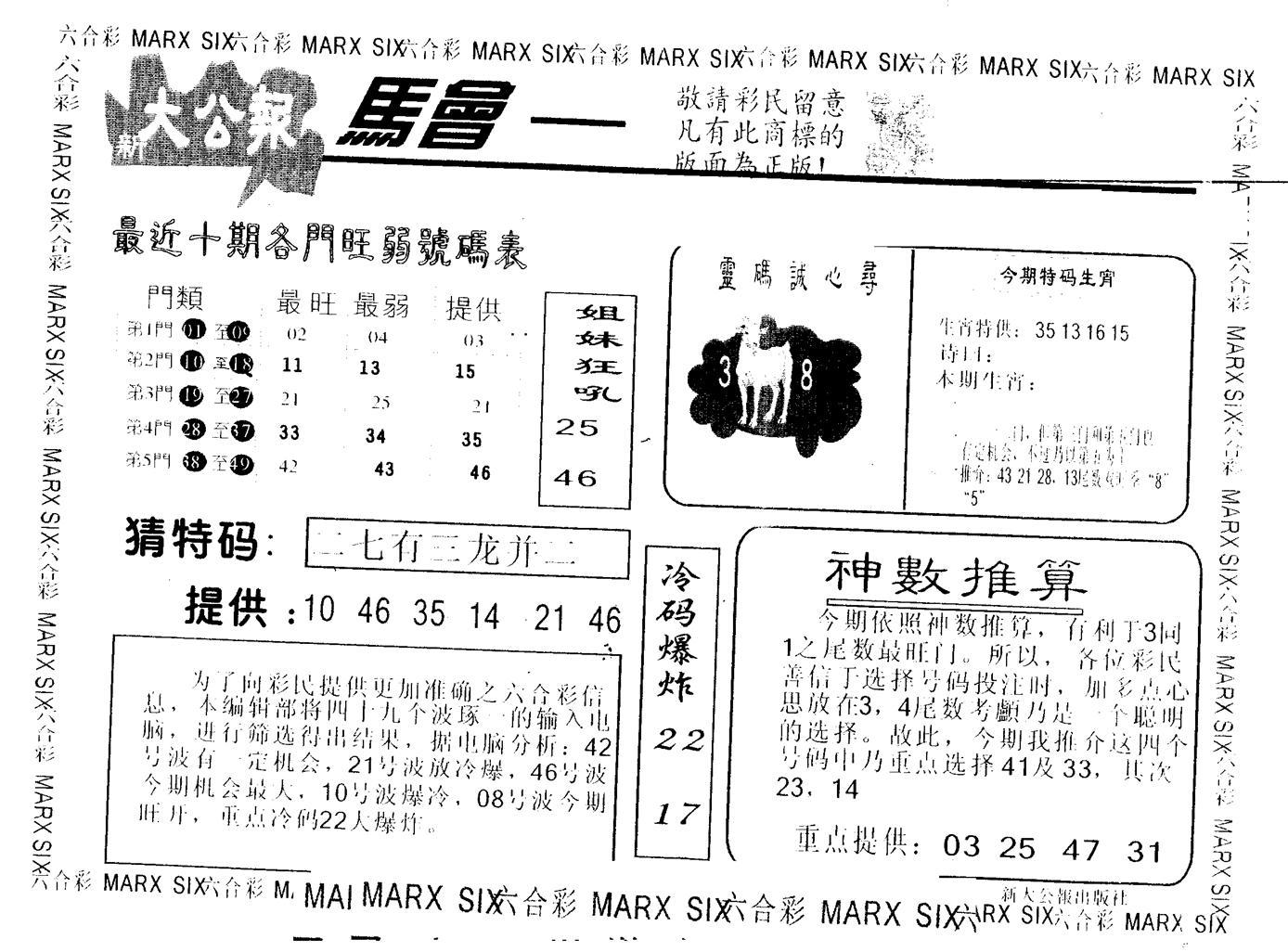 064期另版大公报(黑白)