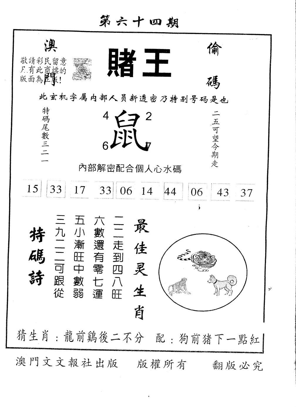 064期另版赌王(黑白)