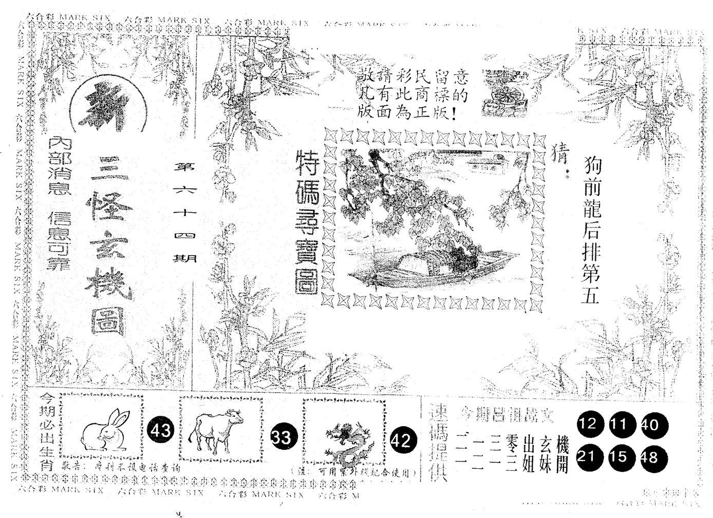 064期另版新三怪(黑白)