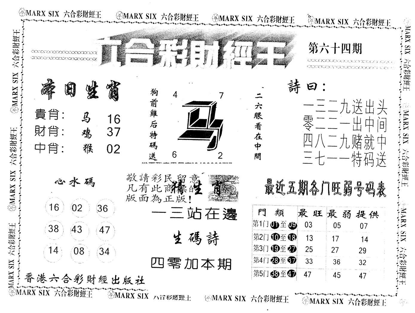 064期另版财经王一(黑白)
