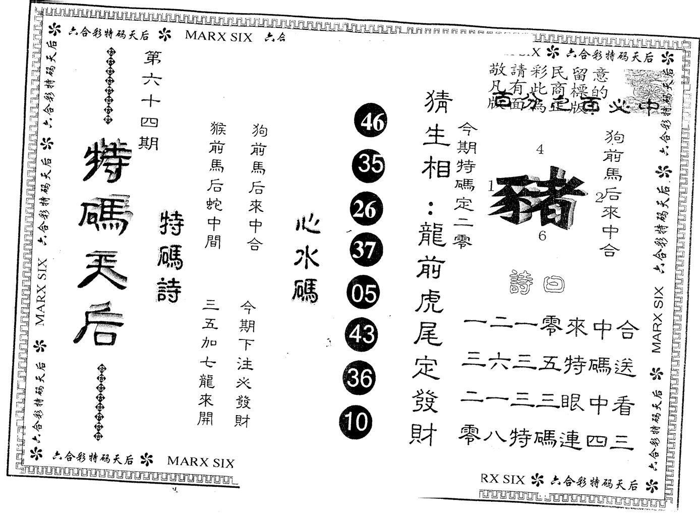 064期另版特码天后(黑白)