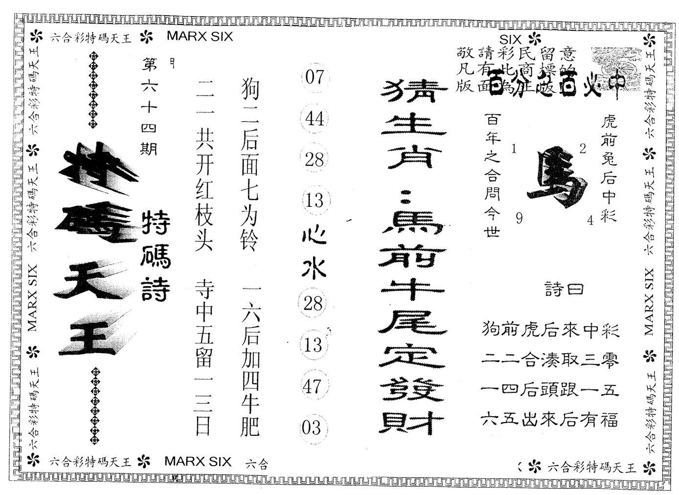 064期另版特码天王(黑白)
