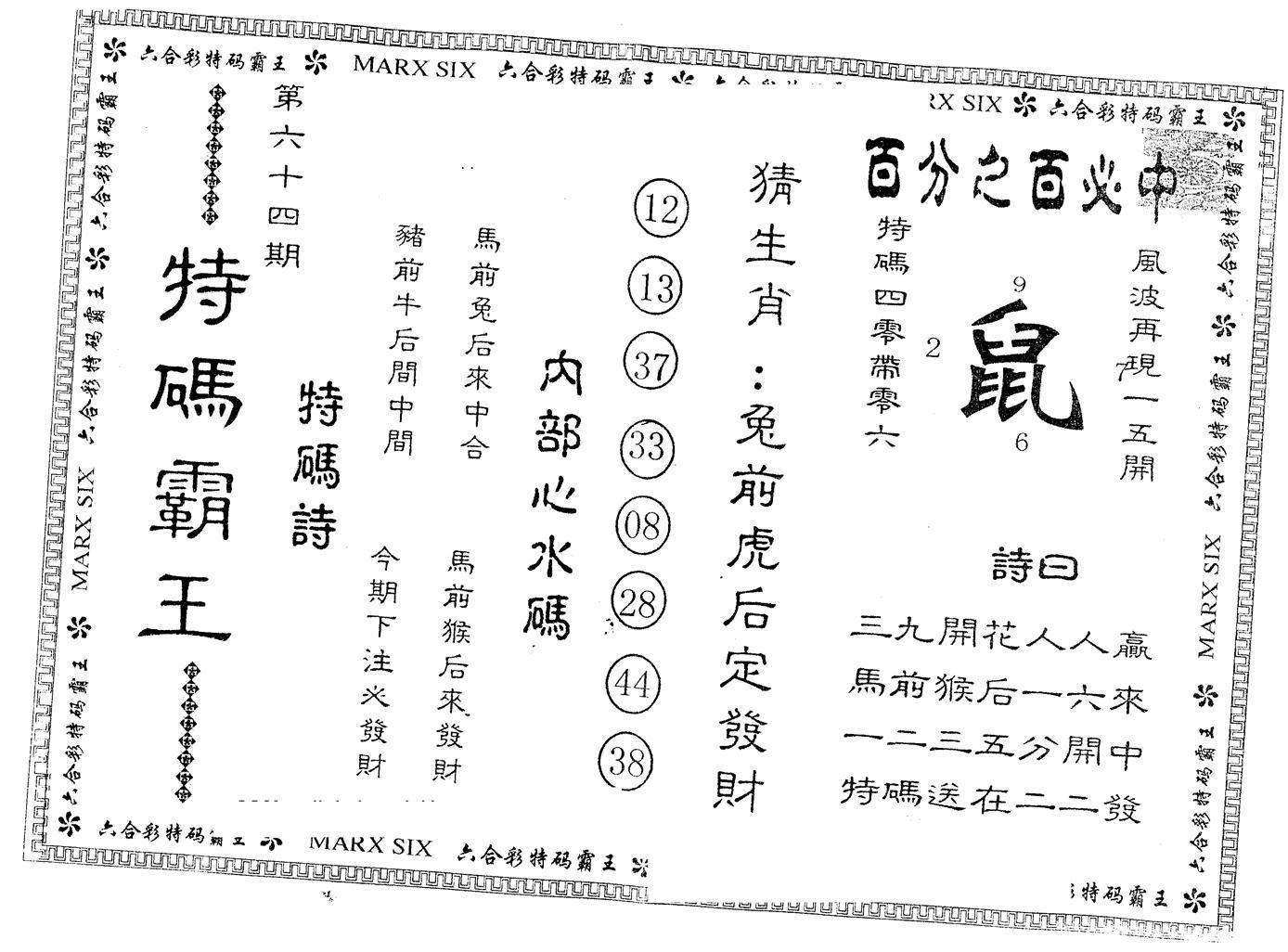 064期另版特码霸王(黑白)