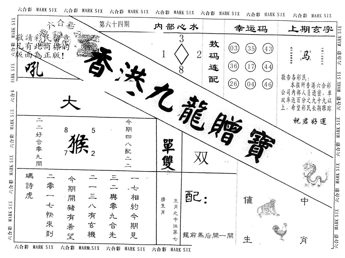 064期另版九龙赠宝(黑白)