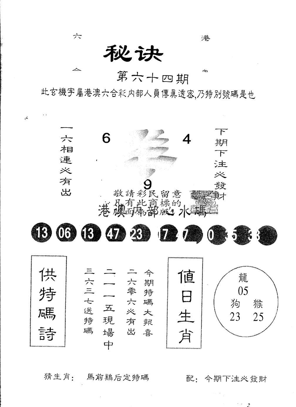064期另版秘诀(黑白)