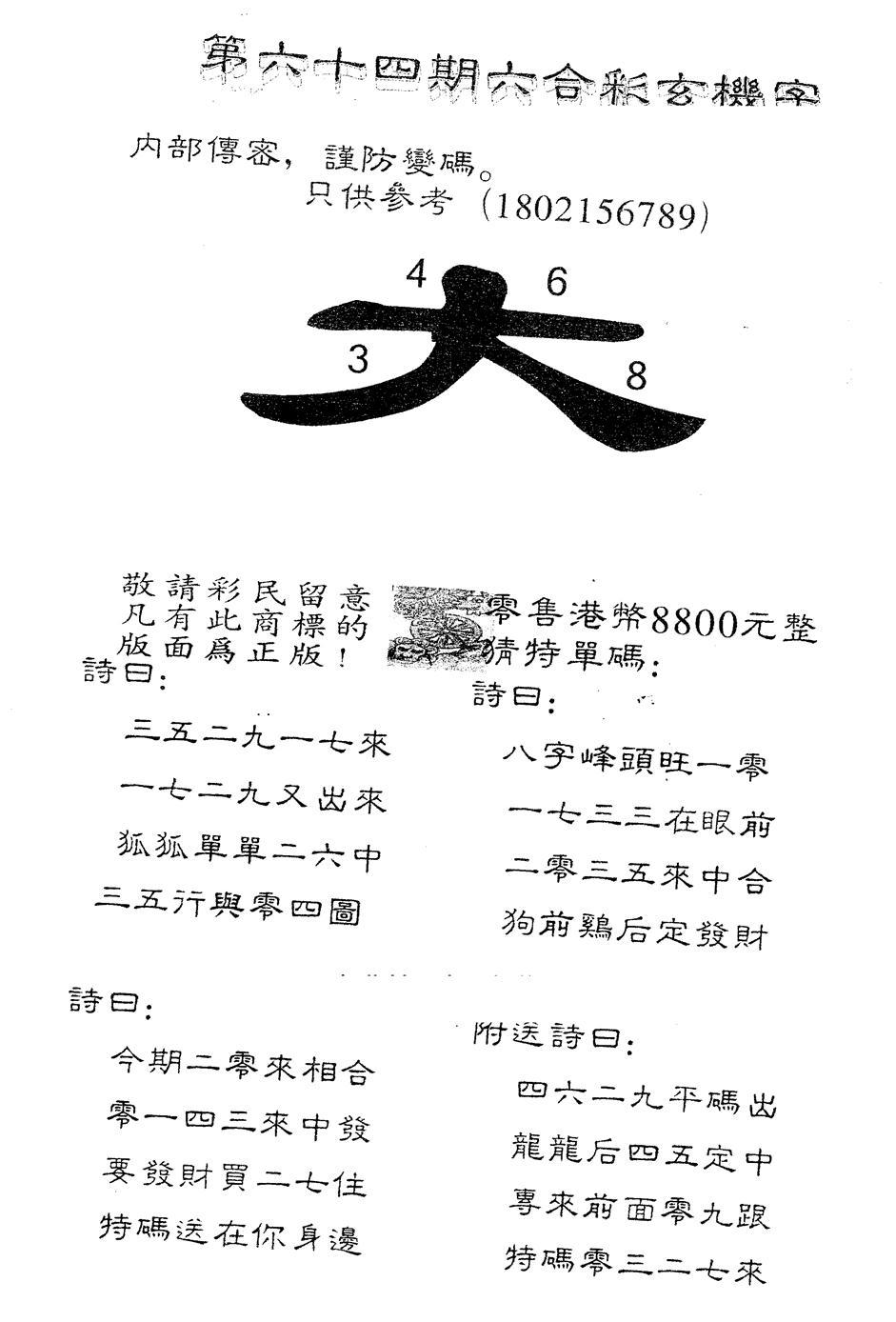 064期另版880玄机字(黑白)
