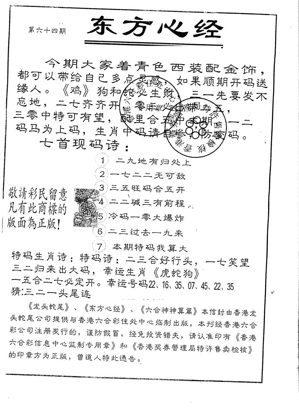 064期另版东方心经(黑白)