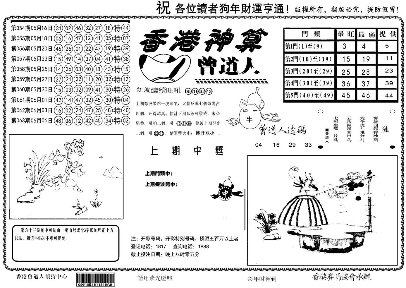064期另香港神算(黑白)